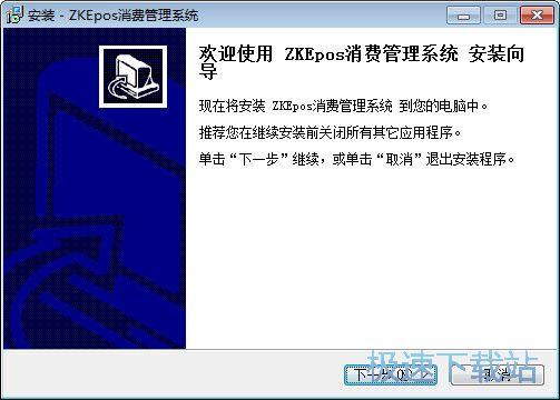 ZKEposx消费管理系统 图片 02s