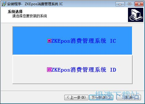 ZKEposx消费管理系统 图片 03s