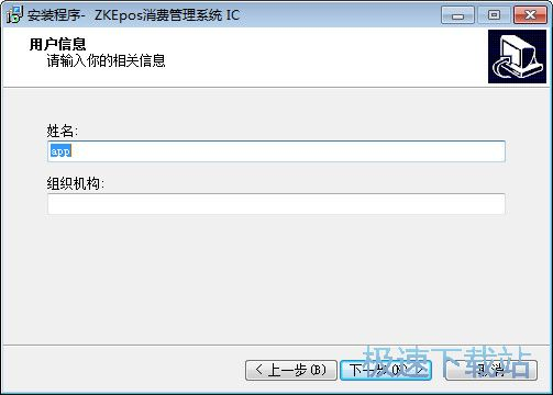 ZKEposx消费管理系统 图片 04s