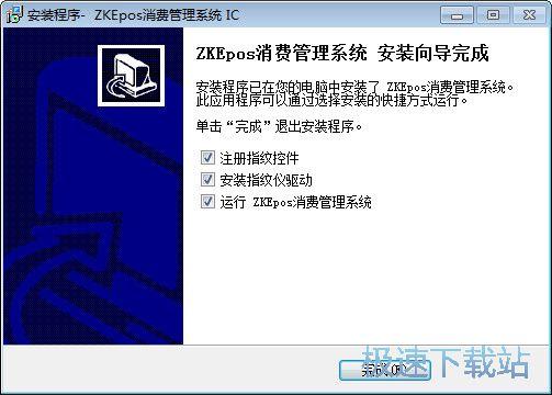 ZKEposx消费管理系统 缩略图 09
