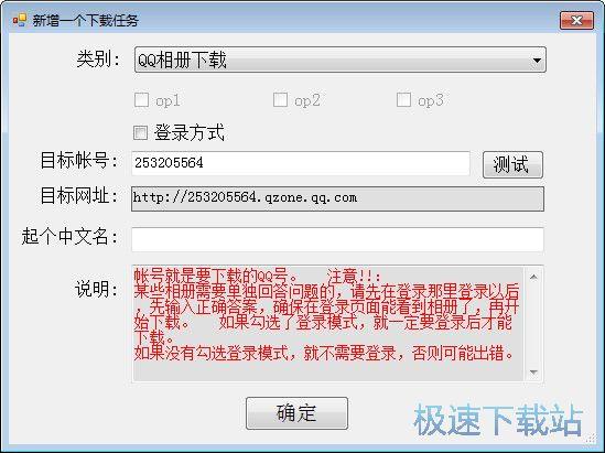 瑞祥QQ相册批量下载器 图片 01s