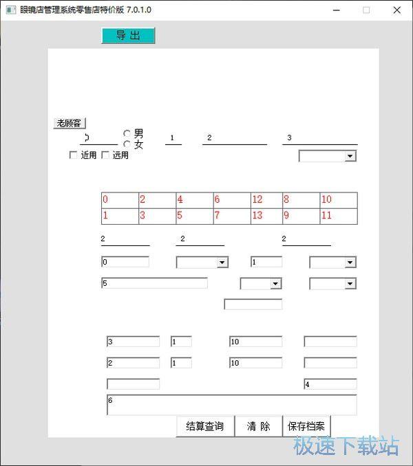 眼镜店管理系统零售店特价版 图片 02s