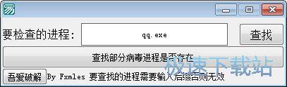 进程查找器 图片 02s