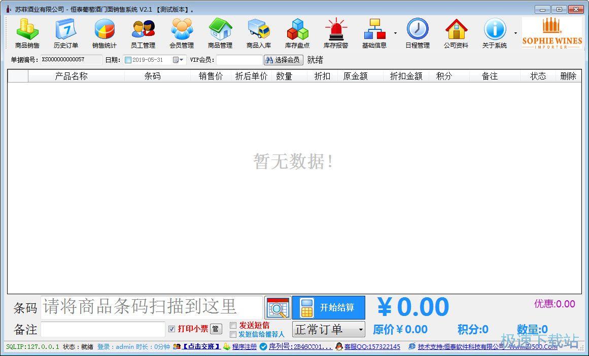 恒泰葡萄酒门面销售系统 图片 02s