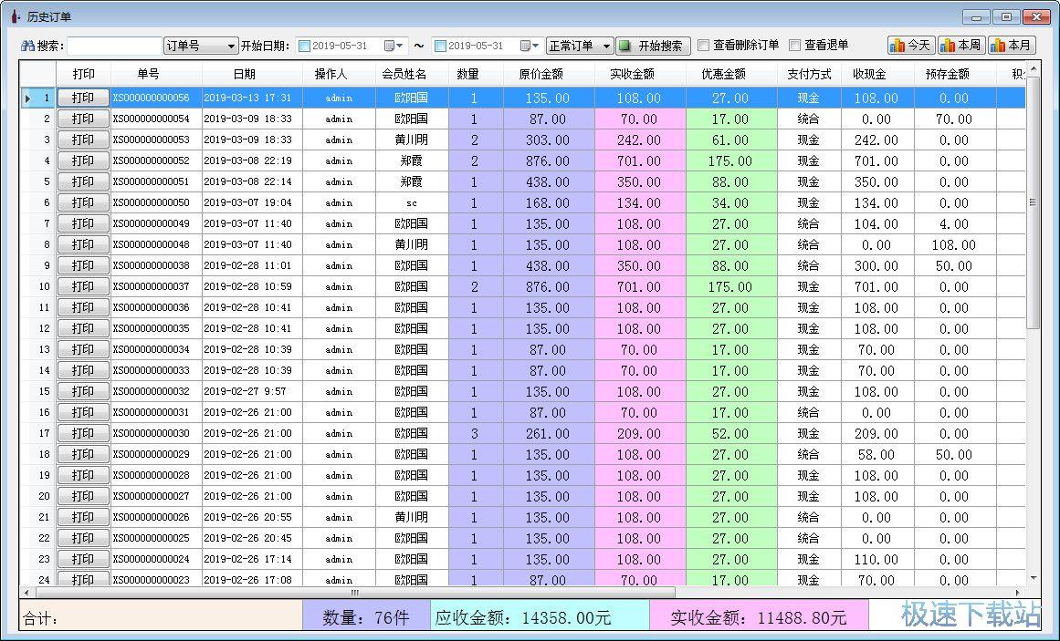 恒泰葡萄酒门面销售系统 图片 03s