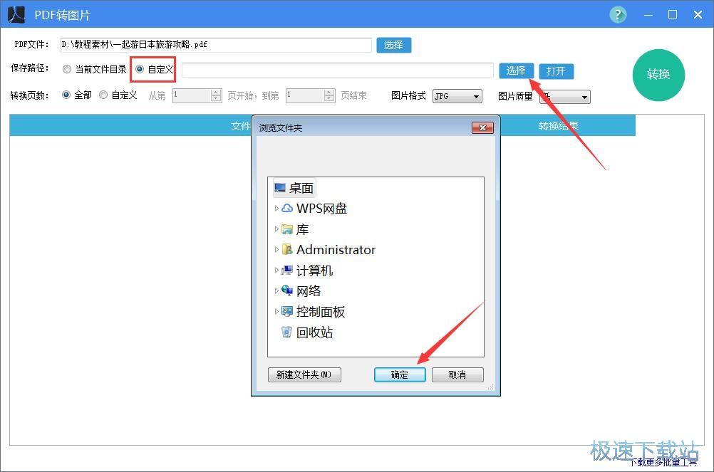 PDF转图片软件 图片 03s