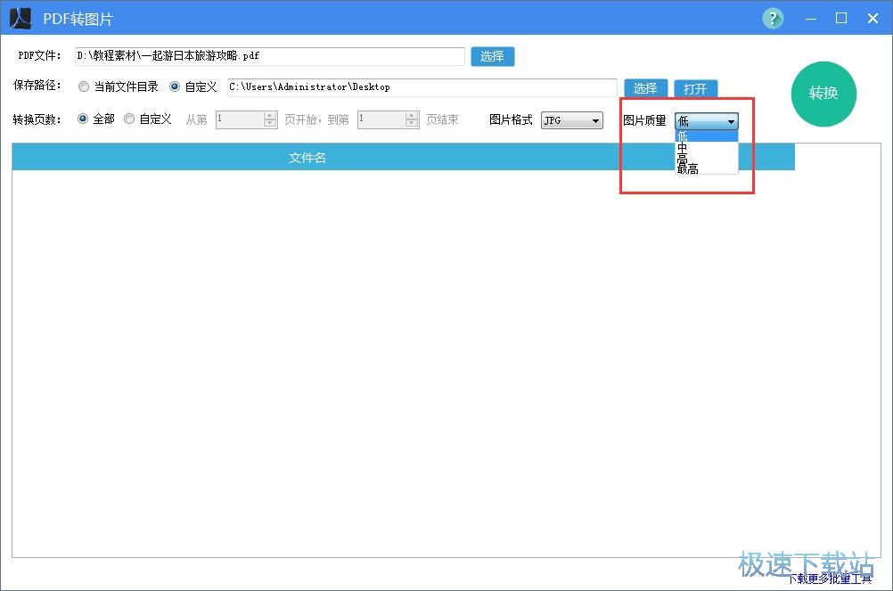 PDF转图片软件 图片 05s