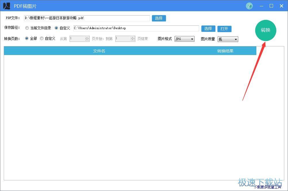 PDF转图片软件 图片 06s