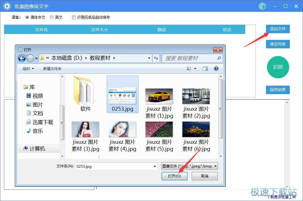 批量图像转文字软件 图片 02s