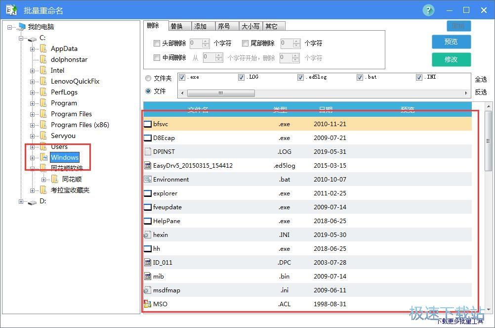 批量重命名软件 图片 02s