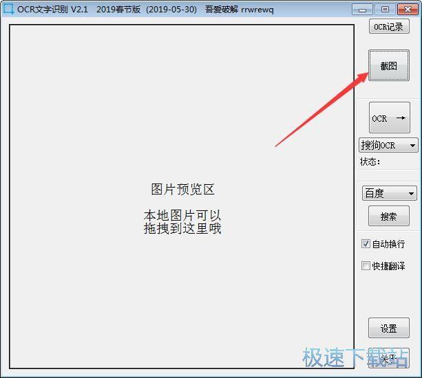 OCR文字识别工具 图片 02s