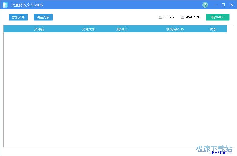 批量修改文件MD5软件 图片 01s