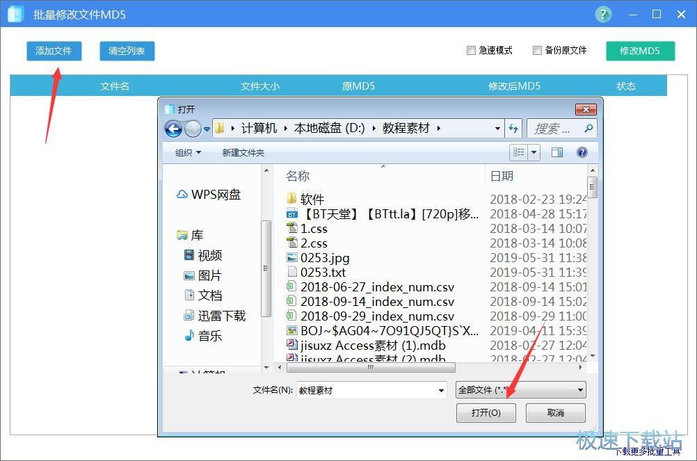 批量修改文件MD5软件 图片 02s