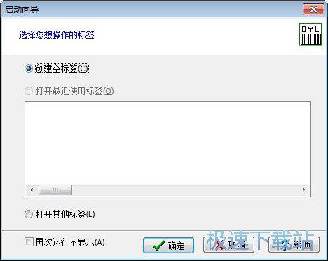 bylabel标签打印系统 图片 01s