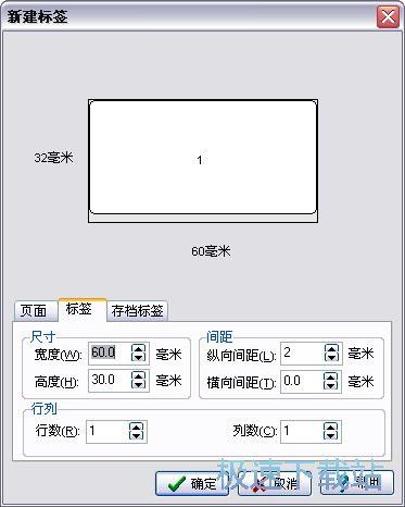 bylabel标签打印系统 图片 03s