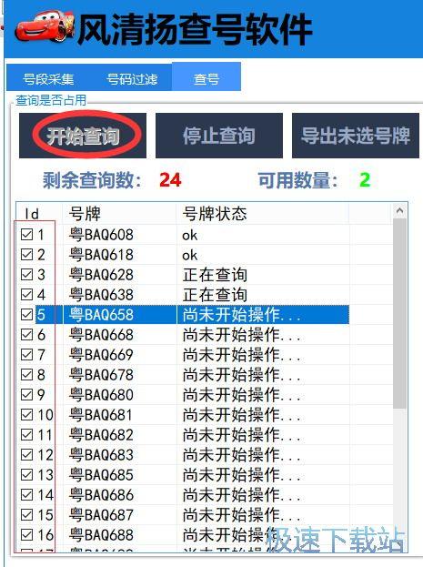 风清扬查号软件 缩略图 13