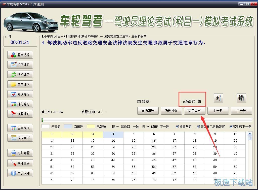 驾驶员理论考试科目一模拟考试系统下载