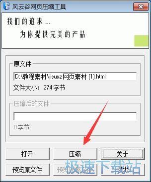 html网页压缩工具下载