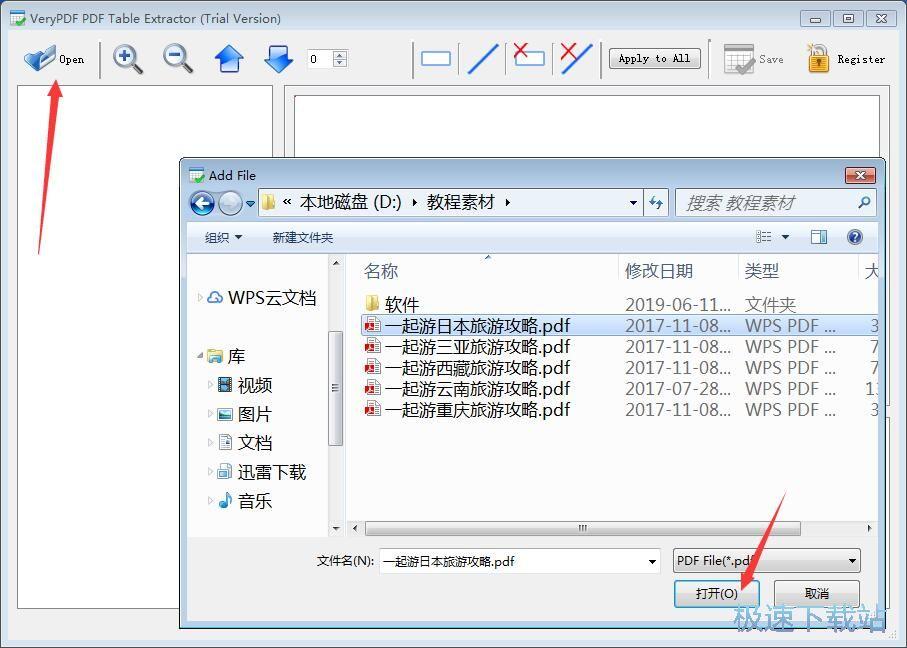 pdf表格提取工具下�d