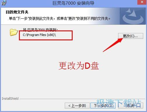 巨灵鸟5000进销存软件下载 图片