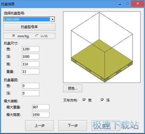 单箱装载优化软件下载