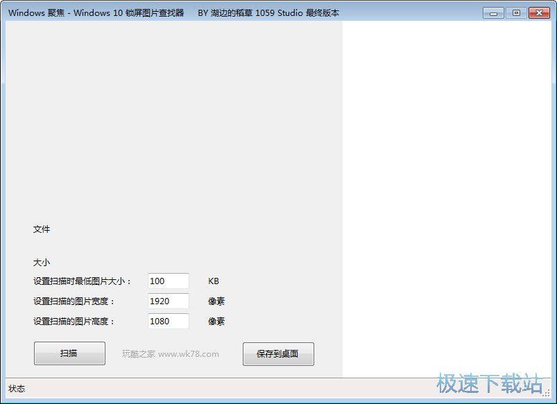 Windows10锁屏图片查找器图片