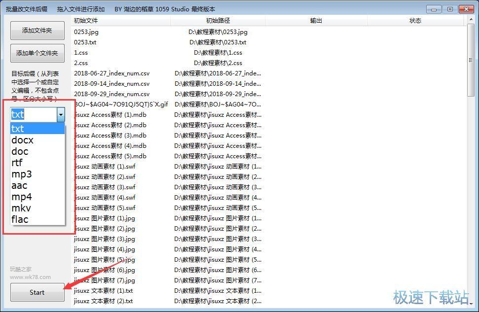 批量改文件后缀软件下载