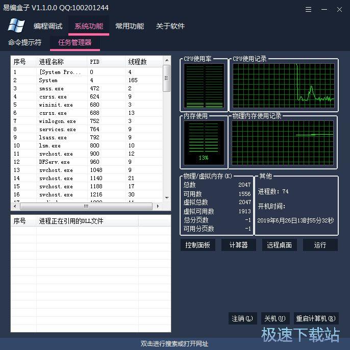 多功能编程盒子下载 图片
