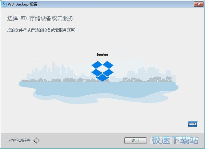 西部数据硬盘备份软件下载