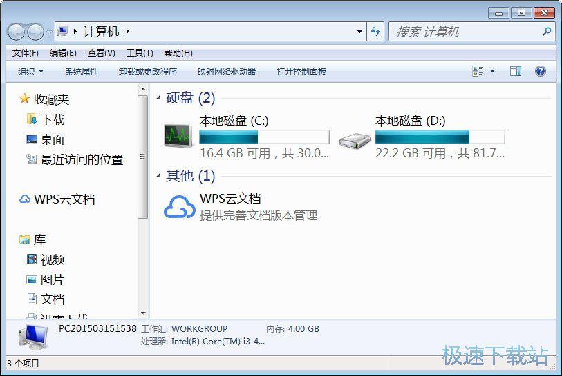 硬盘图标修改iconchange