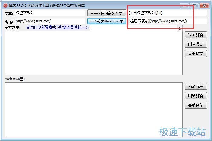 博客seo文字转链接工具+链接seo弹药数据库