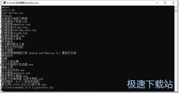 emeditor更新程序下载