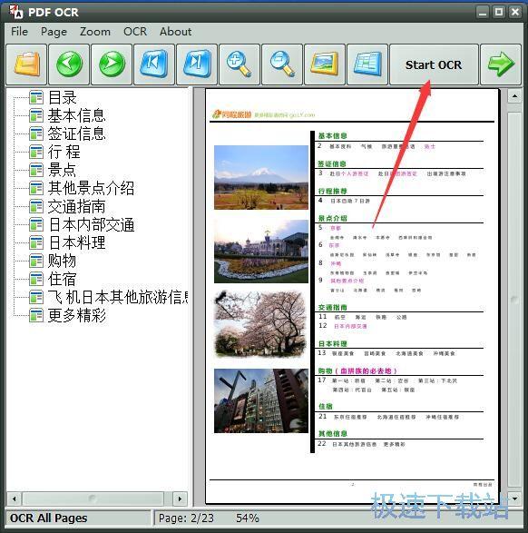 pdf ocr图片