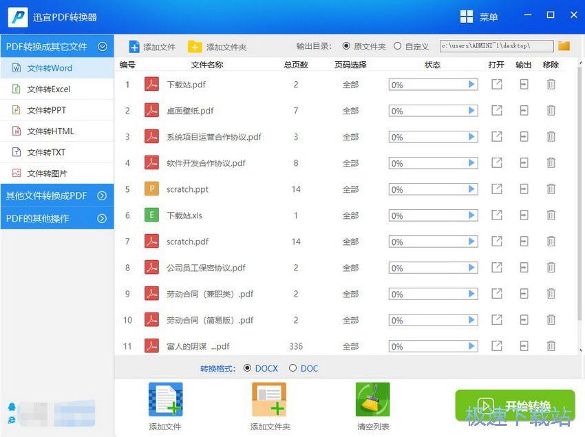 pdf转换处理软件下载