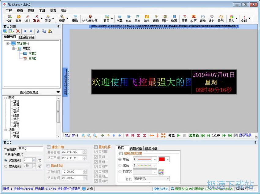 led软件