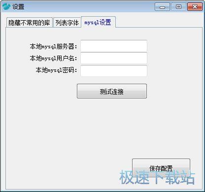 mysql可视化编辑工具下载