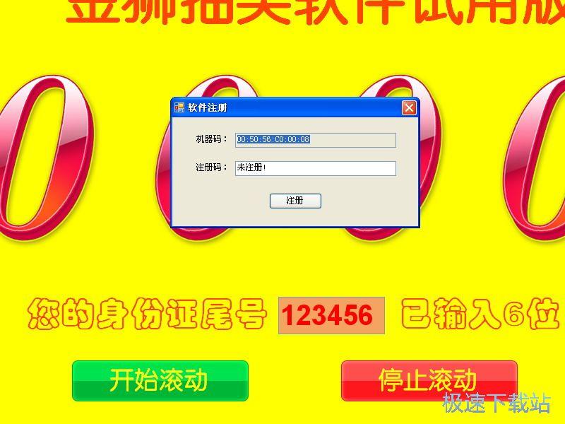 金狮电脑抽奖福彩3d快三下载