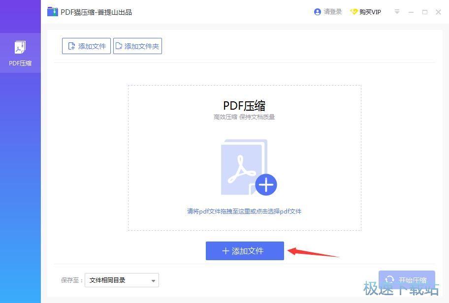 pdf猫紧缩软件下载