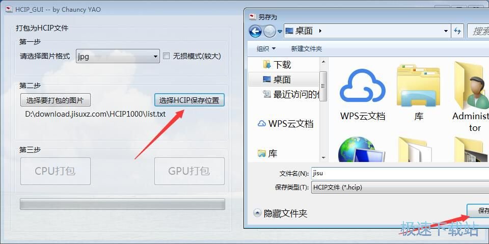 hcip文件打包工具下载