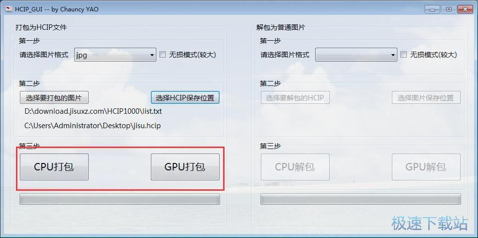 hcip_gui