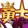 �O限��王的勇士4修改器