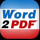 快转WORD转PDF批量转换器下载