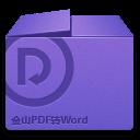 金山PDF转Word