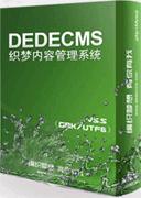 织梦CMS内容管理系统