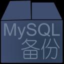 MySQL自动备份专家