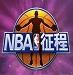 Ajio NBA征程辅助