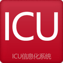 ICU信息化系统