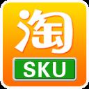 天猫淘宝SKU收罗剖析软件