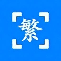 繁体字转换器