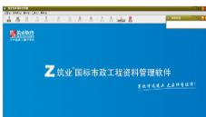 筑业国标市政工程资料管理软件客户端